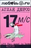 17 м/с