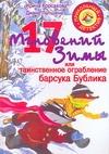 17 мгновений зимы, или Таинственное ограбление барсука Бублика