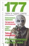 177 тайн и чудес света