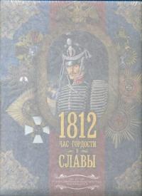 1812. Час гордости и славы