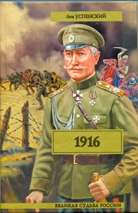 1916 (Перед потопом)
