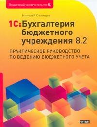 1С: Бухгалтерия бюджетного учреждения 8.2.