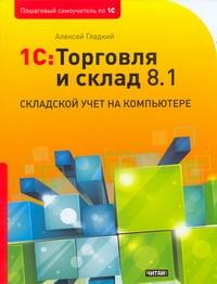 1С: Торговля и склад 8.1. Складской учет на компьютере