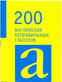 200 английских неправильных глаголов