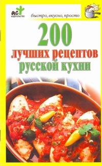 200 лучших рецептов русской кухни