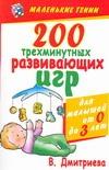200 трехминутных развивающих игр для малышей от 0 до 3 лет