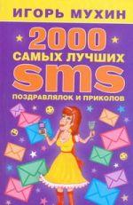 2000 самых лучших SMS-поздравлялок и приколов