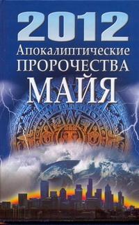 2012. Апокалиптические пророчества майя