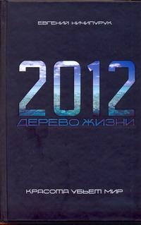 2012. Дерево Жизни