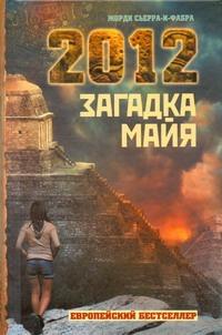 2012. Загадка майя