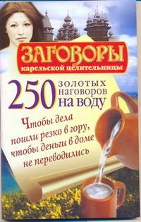 250 золотых наговоров на воду
