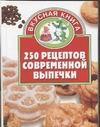 250 рецептов современной выпечки
