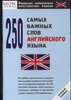250 самых важных слов английского языка