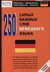250 самых важных слов немецкого языка