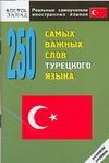 250 самых важных слов турецкого языка