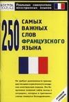 250 самых важных слов французского языка