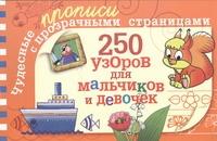 250 узоров для мальчиков и девочек