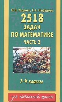 2518 новых задач по математике. 1-4 классы. В 3 ч. Ч. 2.