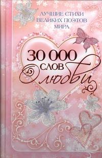 30 000 слов о любви