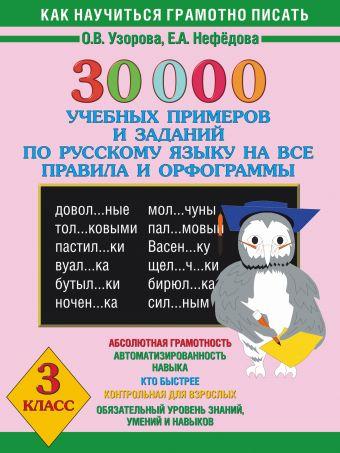30000 учебных примеров и заданий по русскому языку на все правила и орфограммы. 3 класс.