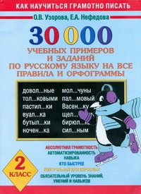 30000 учебных примеров и заданий по русскому языку на все правила и орфограммы. 2 класс.