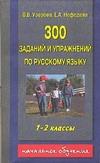 300 заданий и упражнений по русскому языку. 1-2 классы