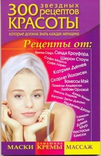 300 звездных рецептов красоты, которые должна знать каждая женщина