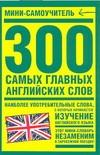 300 самых главных английских слов