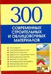 300 современных строительных  и облицовочных материалов