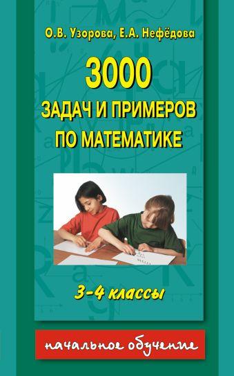 3000 задач и примеров по математике: 3-4-й классы