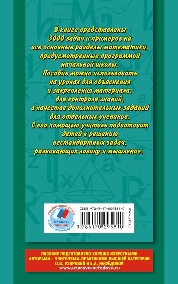 Решебник 3000 задач и примеров по математике 3 4 класс