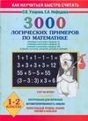 3000 логических примеров по математике. 1-2 классы.