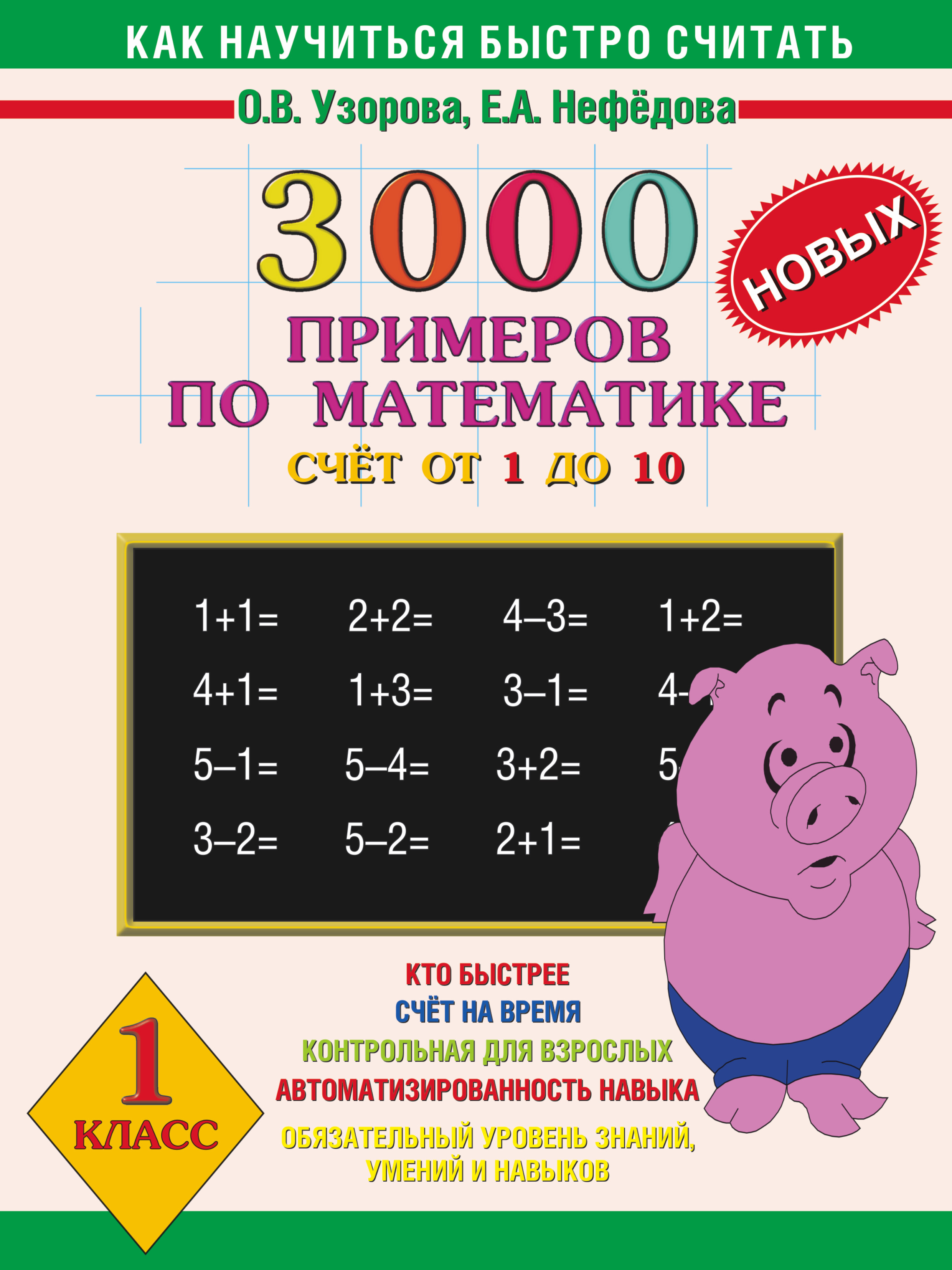 Электронная книга 3000 примеров по математике 1 класс прочитать