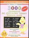 3000 новых примеров по русскому языку. (Безударные гласные). 1-4 классы