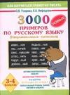 3000 новых примеров по русскому языку. (Непроизносимые согласные). 3-4 классы