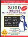 3000 новых примеров по русскому языку. Удвоенные согласные. 3-4 классы