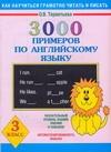 3000 примеров по английскому языку. 3 класс