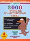 3000 примеров по английскому языку. 4 класс