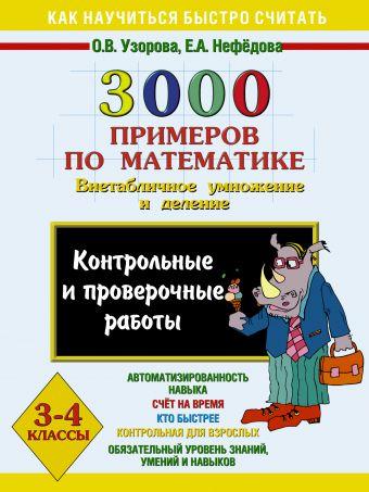 3000 примеров по математике (Внетабличное умножение и деление). 3-4 классы. Контрольные и проверочные работы.