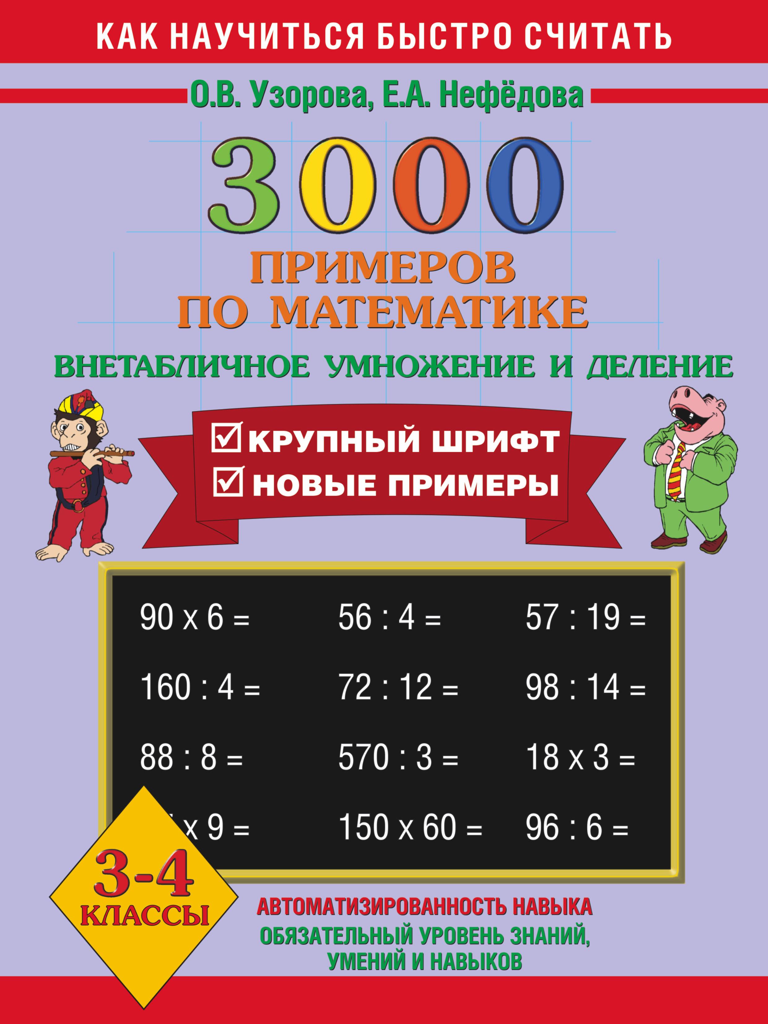 Смотреть онлайн решебник 3000 по русскому языку нефедов 4 класс