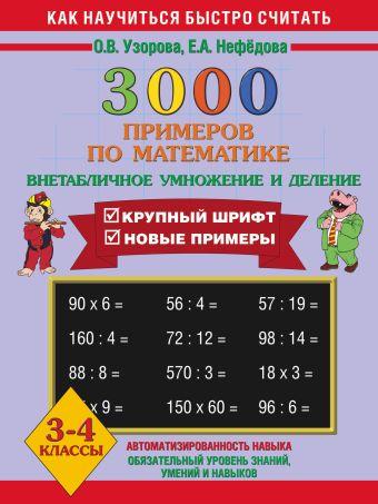 3000 примеров по математике. Внетабличное умножение и деление. 3-4 класс + Новые примеры