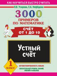 3000 примеров по математике. Счет от 1 до 10. 1 класс. Устный счет