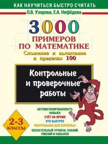 3000 примеров по математике. Сложение и вычитание в пределах 100. 2-3 классы.