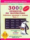 3000 примеров по математике. (Табличное умножение и деление). 2-3 классы. Ч. 1