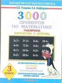 3000 примеров по математике. Контрольные и проверочные работы по теме