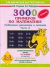 3000 примеров по математике.(Табличное умножение и деление). 2-3 классы. Ч. 2