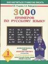 3000 примеров по русскому языку : 1 класс
