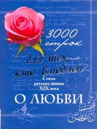 3000 строк для тех, кто влюблен. Стихи русских поэтов XIX века о любви