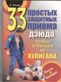 33 простых защитных приема дзюдо, чтобы отбиться от хулигана. Выучи и выживи!