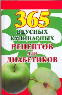 365 вкусных кулинарных рецептов для диабетиков